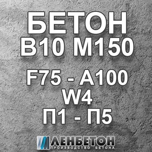 Бетон в10 м150 купить купить бетон витебск с доставкой
