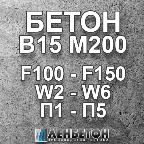 Бетон полусухой б15 уплотнение бетонной смеси в конструкциях