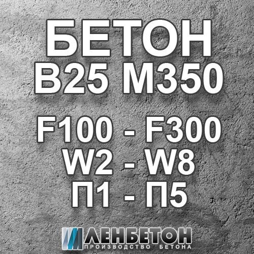 Куплю бетон b25 церезит для бетона