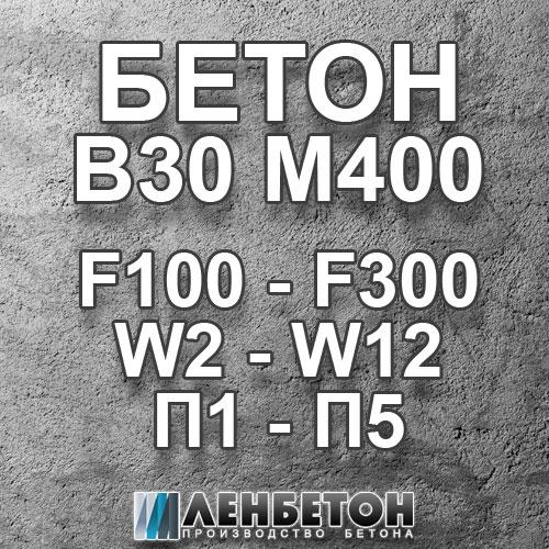 Бетон в30 f100 коронки по бетону дистар купить