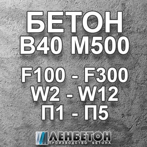 Бетон в40 состав вес раствора кладочного цементного м150